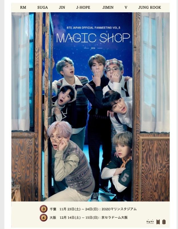BTS ファンミーティング ペンミ マジックショップ