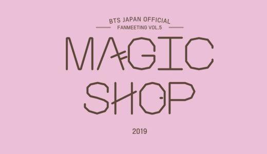 BTS マジックショップ ペンミグッズの事後販売&発送について