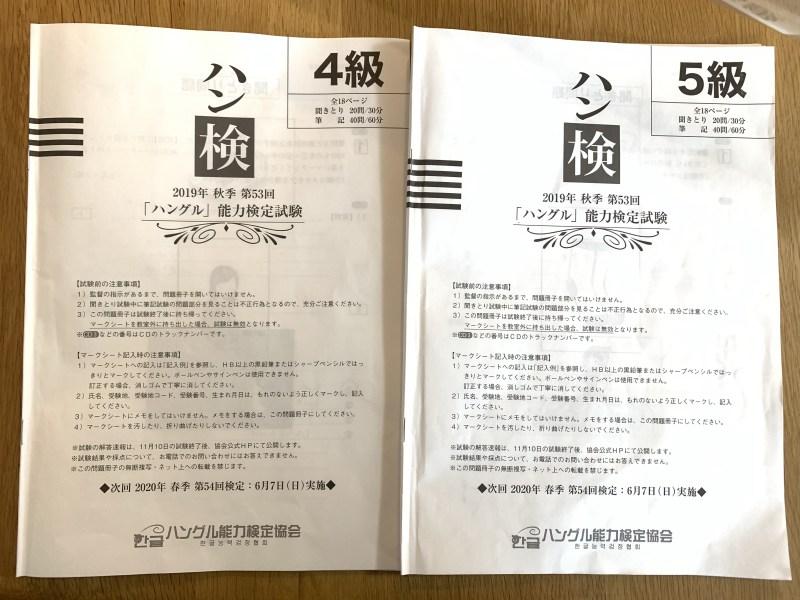 ハン検 5級 4級 勉強法