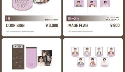 BTS  MagicShop 大阪京セラドーム グッズ購入整理券の抽選 申込方法・ペンミグッズ画像