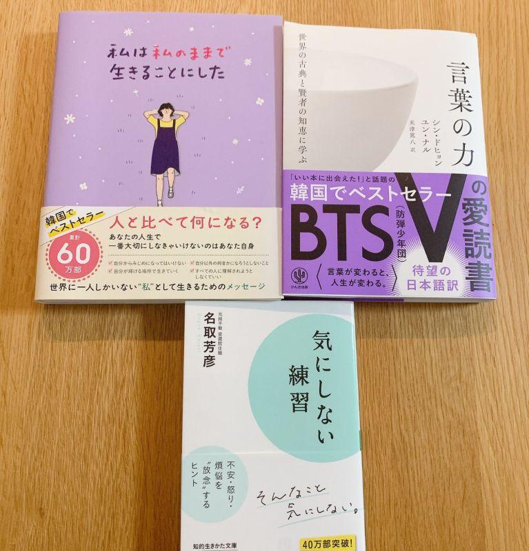 BTS 関連本