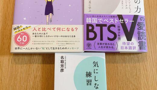 BTSメンバーが読んだ本・BTS関連本・雑誌まとめ