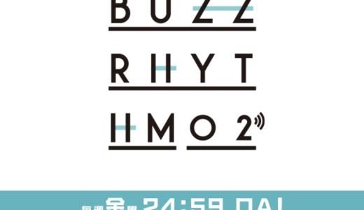 BTSがバズリズム02に出演!放送局・放送時間