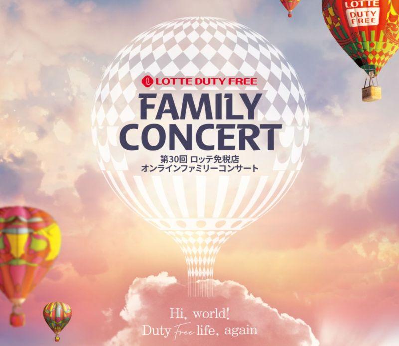 BTS ロッテファミリーコンサート