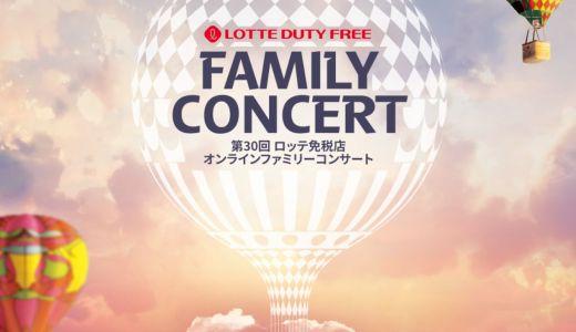 ロッテファミリーコンサート 2020にBTS 視聴方法・日本人の申込方法・出演者