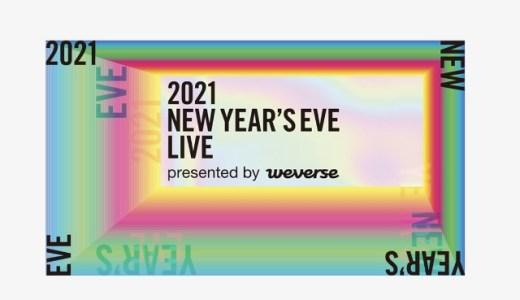 2021 NEW YEAR'S EVE LIVE(カウントダウン)コンサート開催!!ビッヒレーベルのコンサート【NYEL】・グッズ