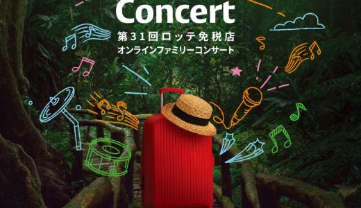 ロッテファミリーコンサート