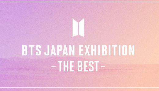 BTS展示会 「BTS JAPAN EXHIBITION -THE BEST-」開催・チケット・詳細