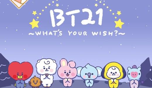 一番アクセ BT21~WHAT'S YOUR WISH?~