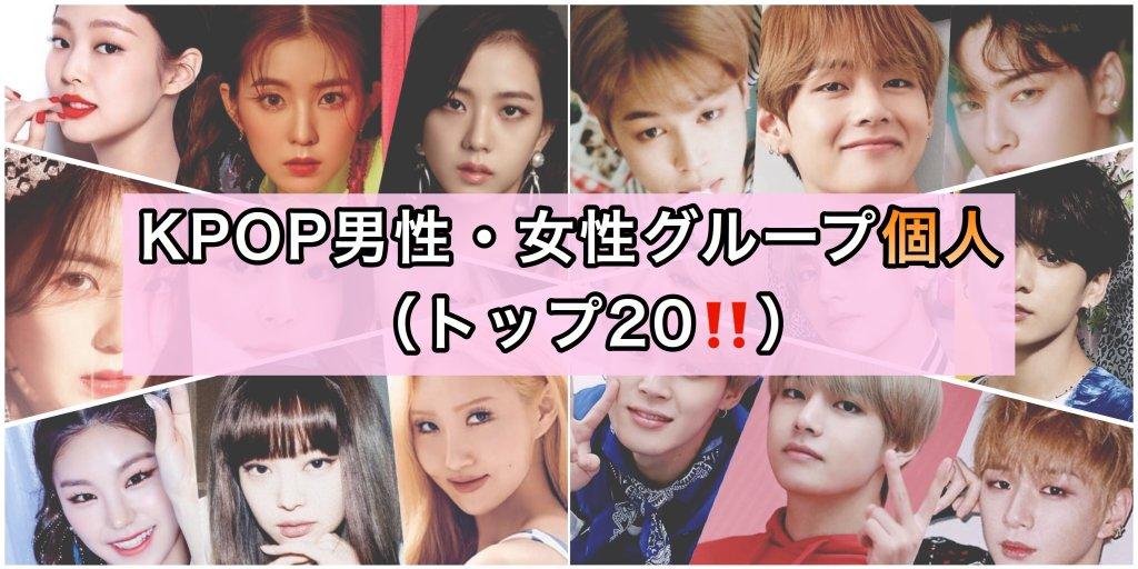【トップ20】K-POP男性&女性グループ【個人】 ブランド評判