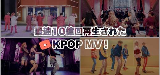 【K-POPグループ】YouTube最速10億回再生されたMVランキング!【動画付き】