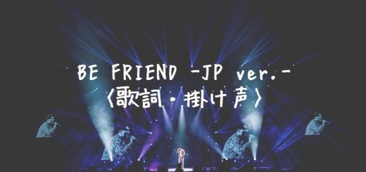 V.I(スンリ) BE FRIEND -Japanese Ver.-【歌詞】