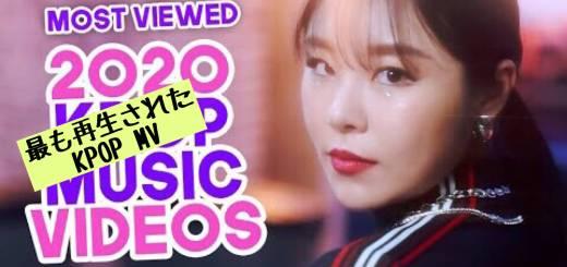 【TOP50】2020年発売楽曲K-POP MV再生回数ランキング!【動画付き】