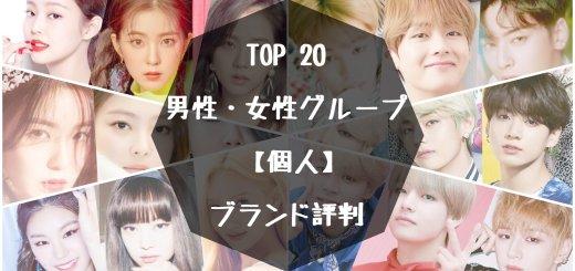 【トップ20】K-POP男性&女性グループ【個人】|ブランド評判(1月)