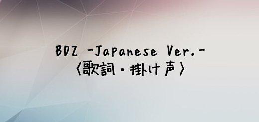 TWICE(トゥワイス) BDZ -Japanese Ver.-【歌詞・掛け声】
