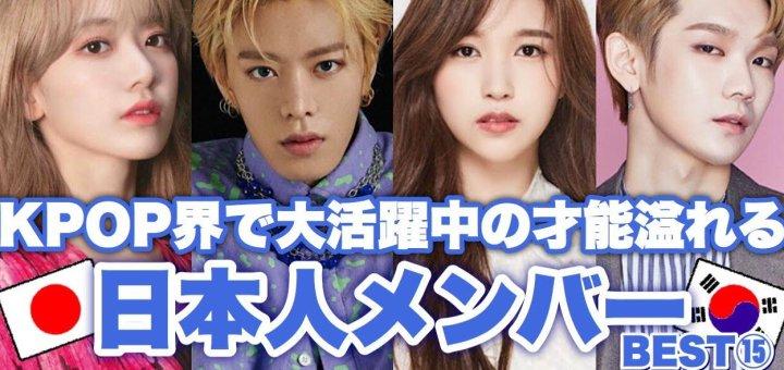 【動画】韓国で活躍している日本人メンバーBEST⑮ feat.どうやってアイドルになったのか⁉【KPOP日本語字幕】