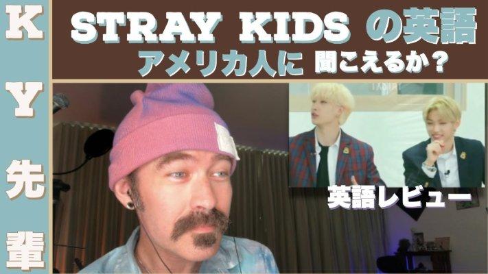 【動画】STRAY KIDSの英語はアメリカ人に聞こえるか「正直な英語レビュー」
