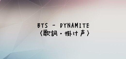 防弾少年団(BTS) DYNAMITE【歌詞・掛け声】