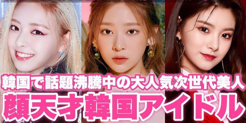 【動画】韓国で話題の次世代顔天才美人KPOPアイドルBEST5【KPOP日本語字幕】