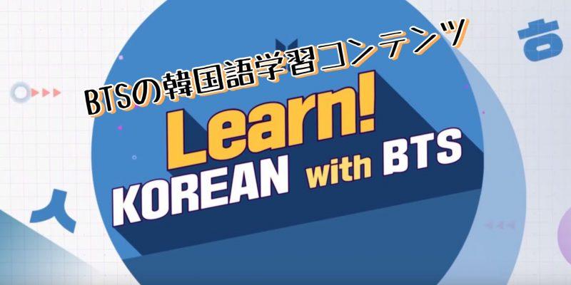 【日本語字幕】韓国語学習コンテンツ Learn! KOREAN with BTS – 防弾少年団(BTS) 動画まとめ