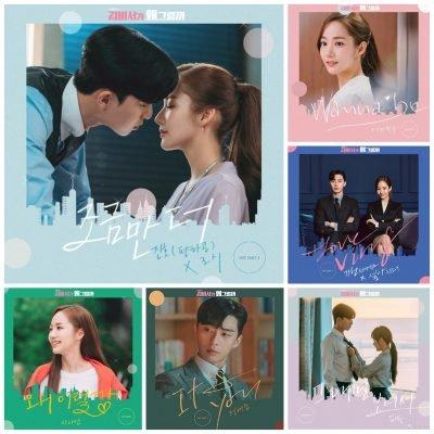 【韓国ドラマ】キム秘書はがいったい、なぜ? ❤︎OST主題歌や挿入歌