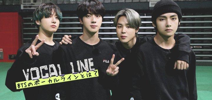 防弾少年団(BTS)のボーカルラインとは?【Vocal line】の意味と由来【GIF集】