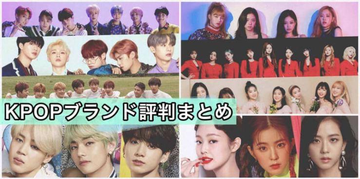 K-POPアイドル ブランド評判順位 まとめ