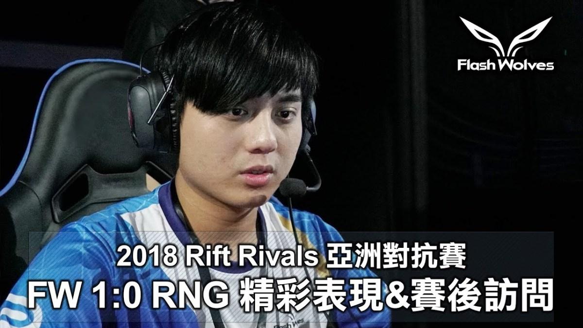 閃電狼 FW x LoL|2018 RR亞洲對抗賽:小組賽Highlight&賽後訪問 vs RNG