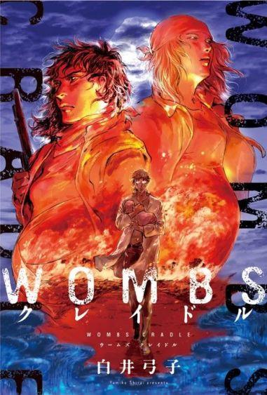 Wombs de Yumiko Shirai, Akata