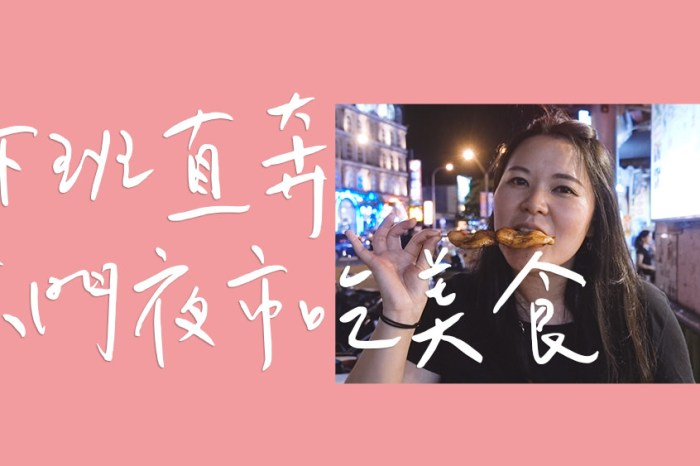 Vlog | 下班直奔東門夜市吃美食!嘟好燒、蝦仁煎、三色布丁