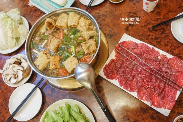 新竹 | 西市汕頭館竹北店,用沙茶湯頭品嚐鮮美牛肉