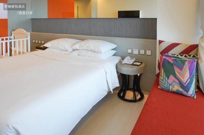 住宿|薆悅酒店野柳渡假館海景房,擁有超大遊戲區的親子飯店