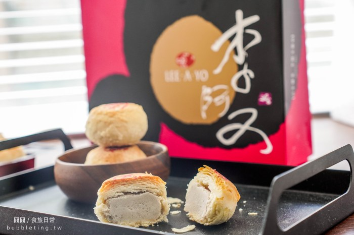 美食|羅東李阿又餅店,花豆沙餅/平西餅,在地百年美味