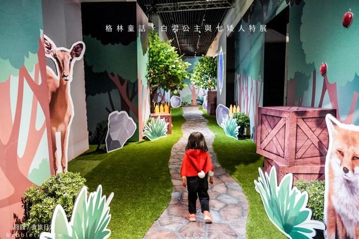展覽|格林童話,白雪公主與七矮人特展,中正紀念堂/東門站