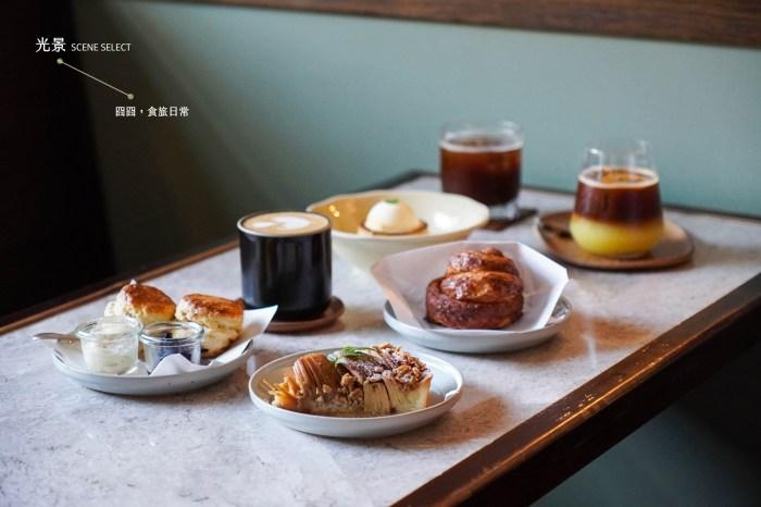 台北|光景咖啡 SCENE SELECT,窗外的綠意X窗內的咖啡與質感甜點