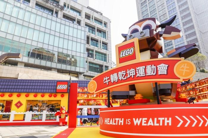 台北|樂高牛轉乾坤運動會,統一時代百貨2樓,免費親子景點