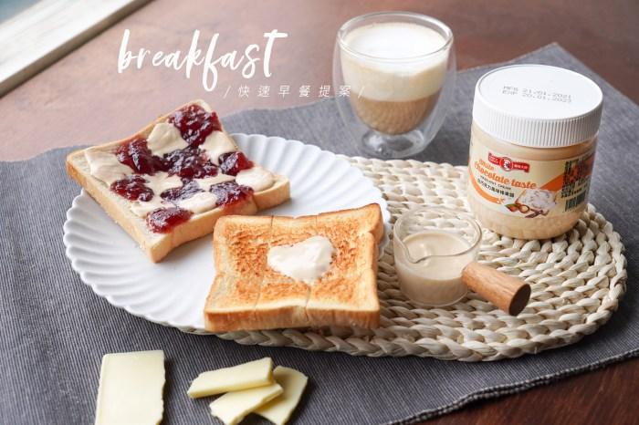 生活|快速早餐提案,用白巧克力榛果醬迎接甜美早晨