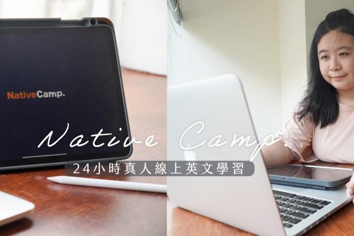 分享|NativeCamp.線上英語學習平台,24小時隨時上課,旅遊英文、口說會話、教材豐富
