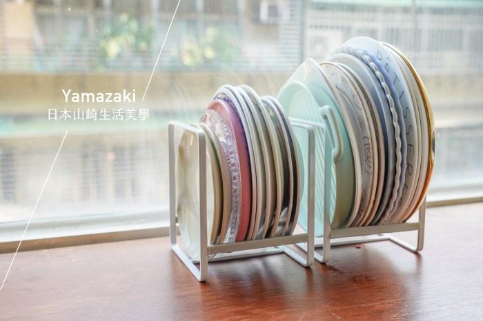 生活|解救租屋處的廚房收納,日本 Yamazaki山崎生活美學,純白簡約風格