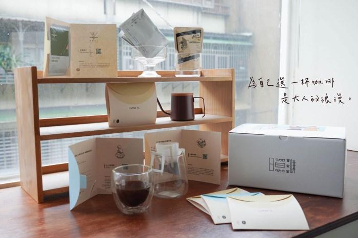 分享|日日咖啡禮盒,16家職人咖啡在手中,妞新聞選品X日安咖啡