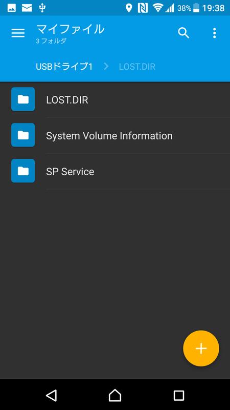 ファイラーで見た USB メモリ