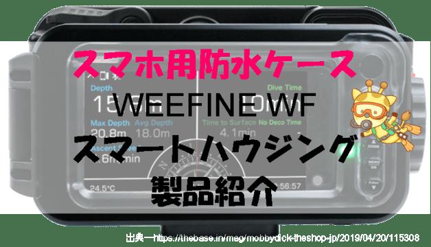 スマホ用防水ケース WEEFINE WF スマートハウジング 製品紹介