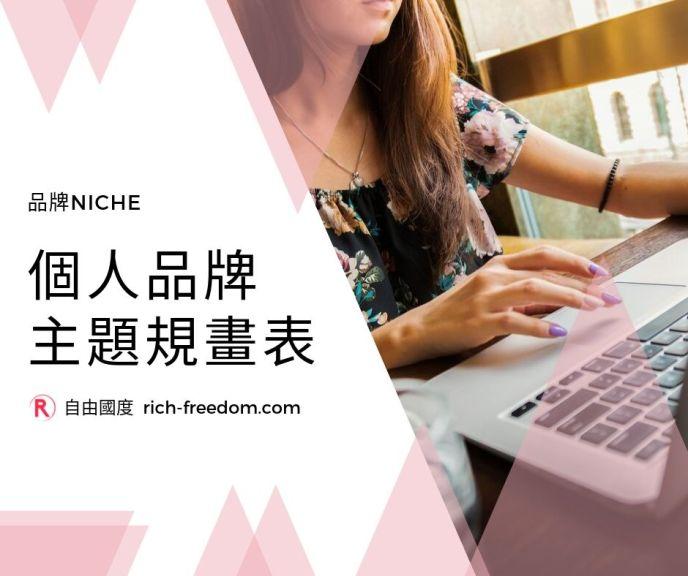 個人品牌主題:5步驟找到最適合你的品牌Niche(免費規劃表下載)