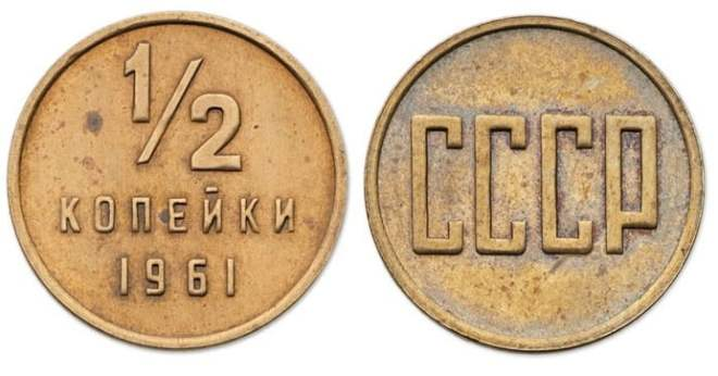 1/2 копейки 1961 года из пробной партии. Изображение: Wikimedia Commons (отредактировано).