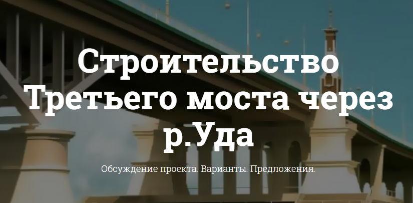 Сайт с обсуждением проекта строительства третьего моста через реку Уда в Улан-Удэ