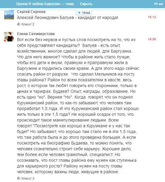 Комментарий в группе Балуева по поводу Будаева второй