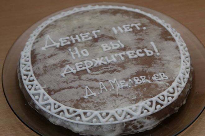Пряник с цитатой Медведева