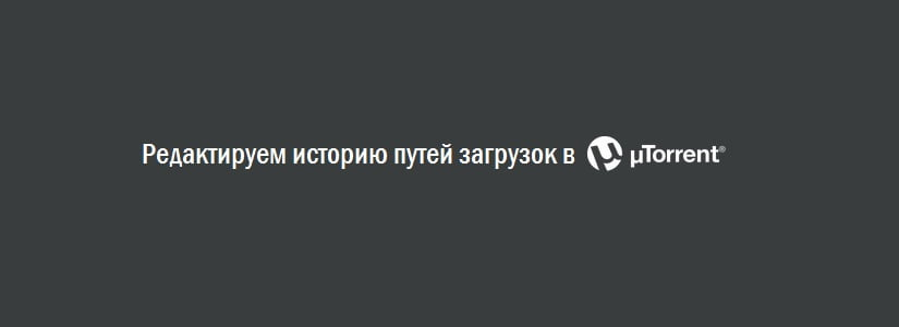 Как в utorrent изменить язык интерфейса (2017) youtube.