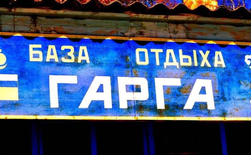 Гарга. Курумканский район