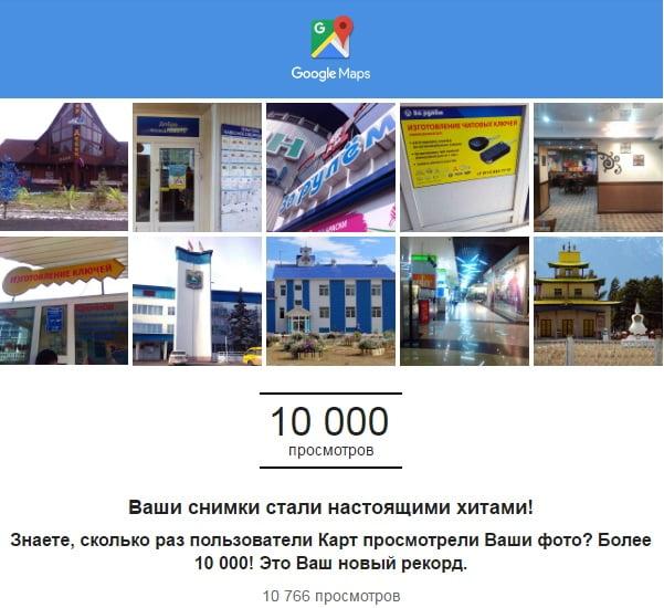 Google Maps письмо о 10 000 просмотров фотографий